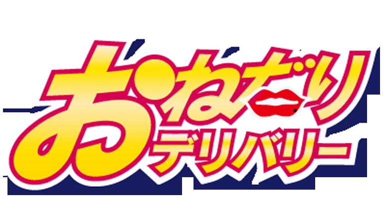 宮崎・デリヘル|おねだりデリバリー 公式サイト