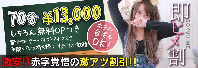 即ヒメ割『60分+10分 ¥13,000でご案内可能!
